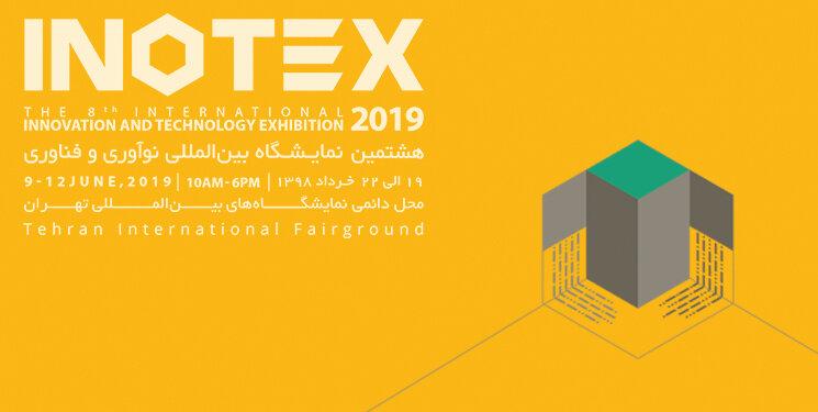 نمایشگاه اینوتکس