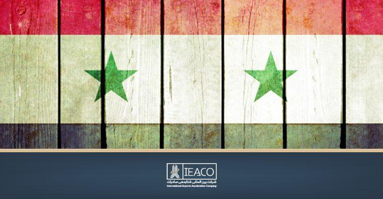 سرمایه گذاری در سوریه